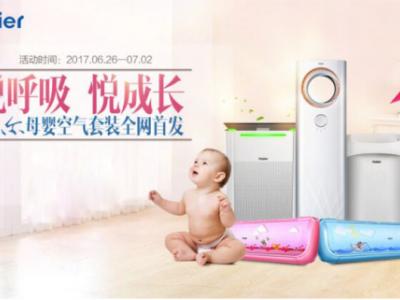 海尔首发行业第一个母婴空气套装: 高配置、定制化
