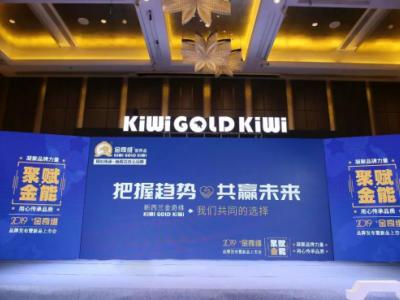 新西兰营养品金奇维(Kiwi Gold Kiwi)品牌发布暨新品上市会圆满收官