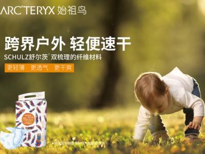 纸尿裤X户外运动科技|跨界合作,创造尿裤轻便速干新体验