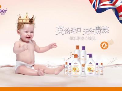 英伦贵族风尚 爱乐爱原装进口清洁系列隆重上市