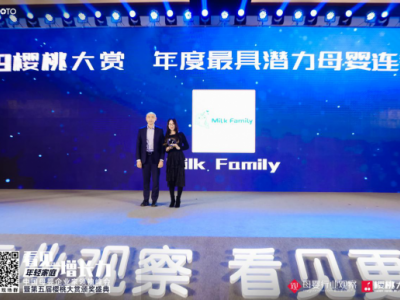 Milk Family受邀2019樱桃大赏,斩获唯一最具潜力母婴连锁机构大奖