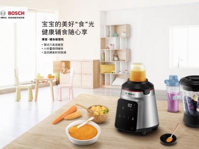 博世辅食破壁机全新上市: 守护宝宝的美好食光,深谙妈妈的营养主张